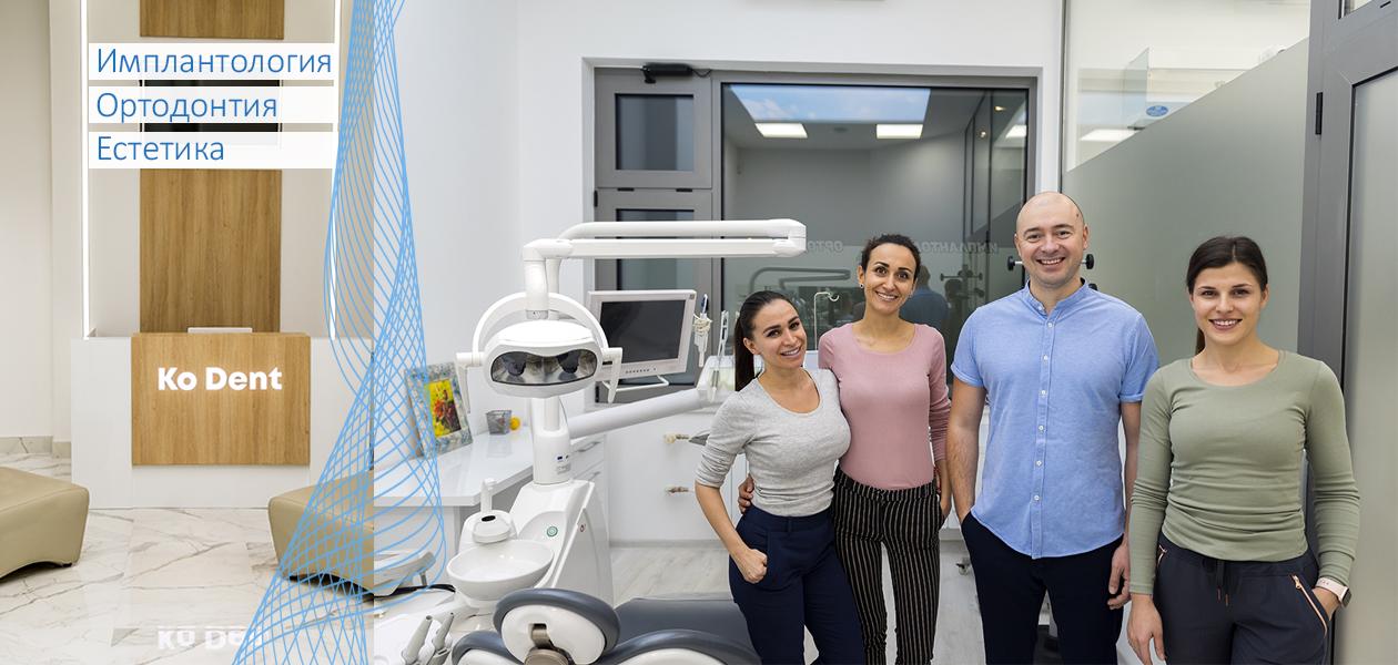 KoDent Дентална Клиника. Имплантология-Ортодонтия-Ендодонтия-Естетика